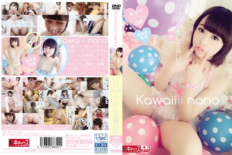 [KTKP-059] Kawaiiii nano ロリPOP中出し交姦日記 KTKP