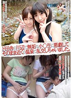 KTKX-058 Fooling Around With Young Teens Along The Riverside Deep In The Countryside Then Orgy Fucking Them At A Near Hot Spring