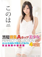 KTKX-060 Konoha - Black Hair Small Tits A Cup Pretty Perfect This Collection