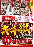 キチ獄 限定生産DVD10枚組BOX