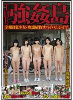 [KTKX-089] THE Rape Island Naked Small Tits Girl-ruins Grazing Survival Rape
