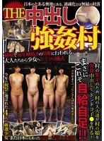 THE中出し強姦村 秘境で毎年種蒔きの時期に行われる大人たちから少女へのヒミツの儀式