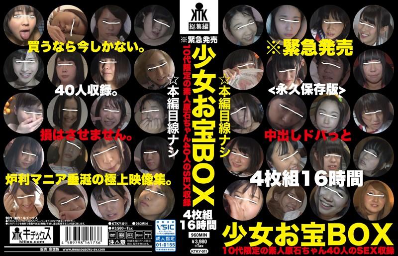 少女お宝BOX  中出しドバっと4枚組16時間 10代限定の素人原石ちゃん40人のSEX収録