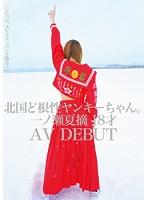 [KTKZ-004] Northern Dokonjo Yankee-chan.Ichinose Natsu摘 18-year-old AV DEBUT