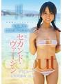 沖縄離島で生まれ育った天真爛漫な健康的褐色美少女が地元で...