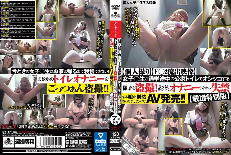 [KTMA-034] [個人撮り][F○2流出映像]女子○生が通学途中の公衆トイレでオシッコする様子を盗撮!なんと!その中にオナニーしながら失禁する娘が偶然写ってましたのでAV発売!![厳選特別版]