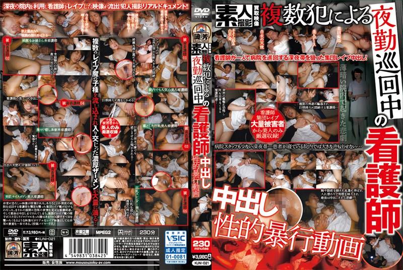 [KUNI-021] 素人撮影買取映像 複数犯による夜勤巡回中の看護師 中出し性的暴行動画