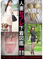 KUNK-026 Married Saffle Underwear Picture Book Three Attention Four Attention Yu那 Kanako Amateur Spent Underwear Lovers Meeting