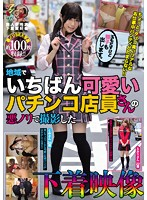 KUNK-041 Underwear Video Emiri Kumi Amateur Spent Underwear Lovers Meeting Taken By The Most Cute Pachinko Clerk's Evil Glue In The Region
