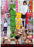 礼金0円SEX 激カワ地域密着型不動産屋さん 物件案内中にパンツ見せてもらってエッチもしちゃいました。 あんな りほ 素人使用済下着愛好会