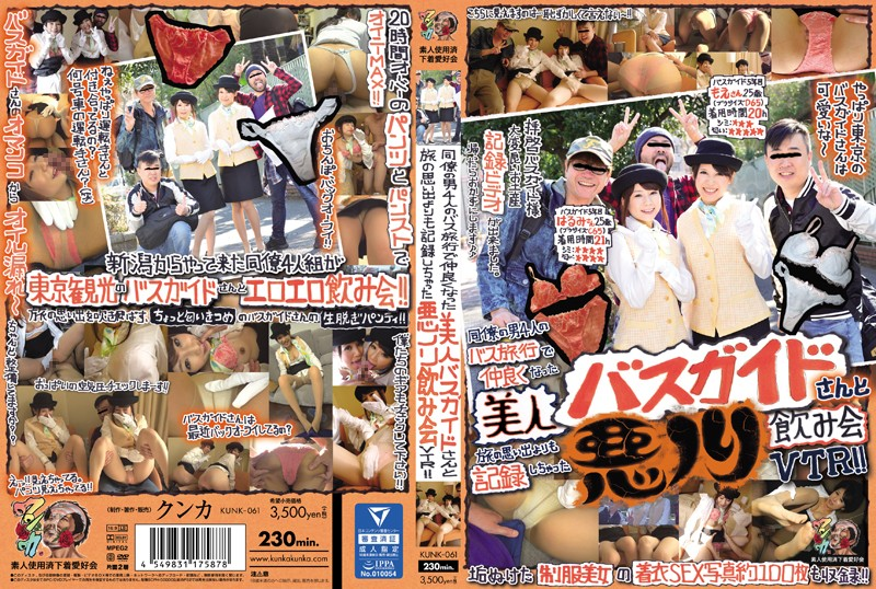 KUNK-061 My Colleague 's Four Men Traveled On A Bus Trip With A Beautiful Bus Guy And A Bad Guy Drinking Party That Recorded More Than Memories Of My Trip VTR! It Is! Harumi Gee Amateur Used Used Underwear Lover