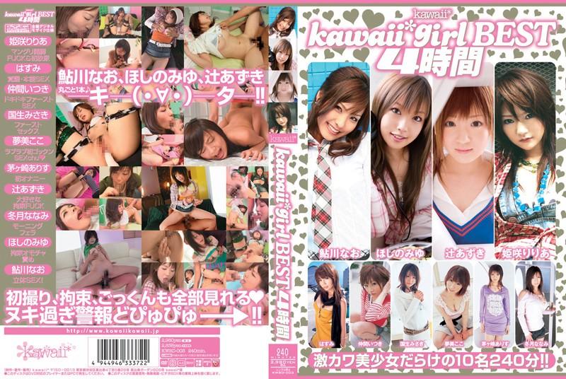[KWBD-003] kawaii*girl BEST4時間 姫咲りりあ ほしのみゆ KWBD