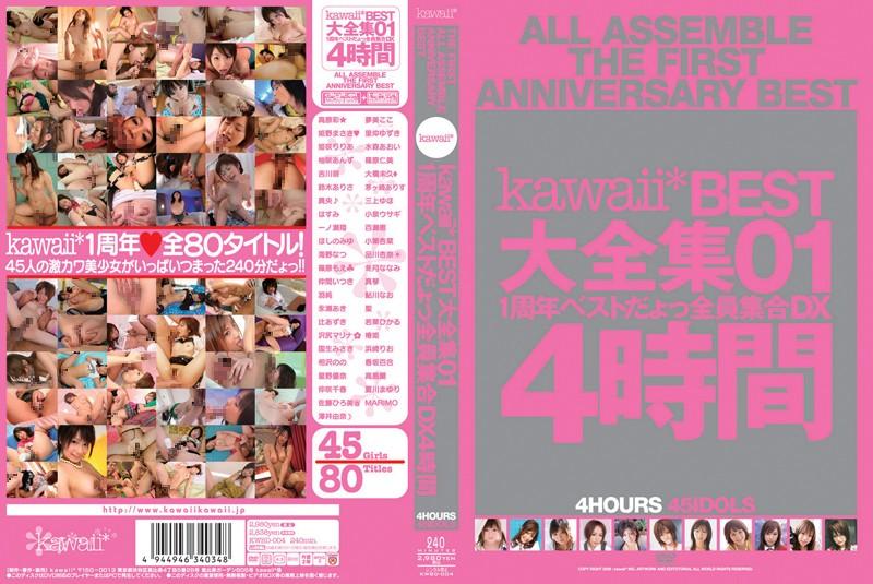 [KWBD-004] kawaii*BEST大全集01 1周年ベストだょっ全員集合DX4時間 若菜ひかる 高原彩★