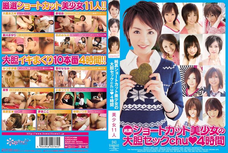 [KWBD-022] 純真ショートカット美少女の大胆セックchu◆4時間 kawaii