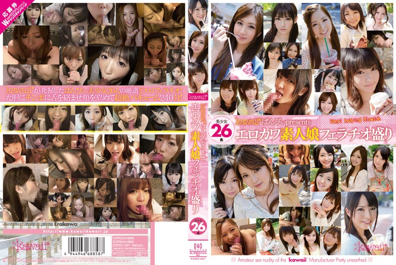 [KWBD-087] kawaii*ぱんぴぃpresents エロカワ素人娘フェラチオ盛り