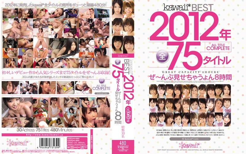 [KWBD-100] kawaii*BEST 2012年ALL TITLE COMPLETE 全75タイトルぜ〜んぶ見せちゃうょん8時間 富永苺 水樹うるは 音市美音 KWBD