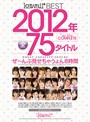 kawaii*BEST 2012ǯALL TITLE COMPLETE ��75�����ȥ뤼����ָ������㤦���8����