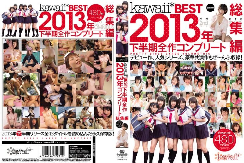 [KWBD-128] kawaii*BEST 2013年下半期全作コンプリート総集編