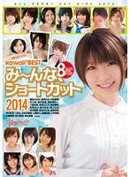 kawaii*BEST み~んな、ショートカット2014