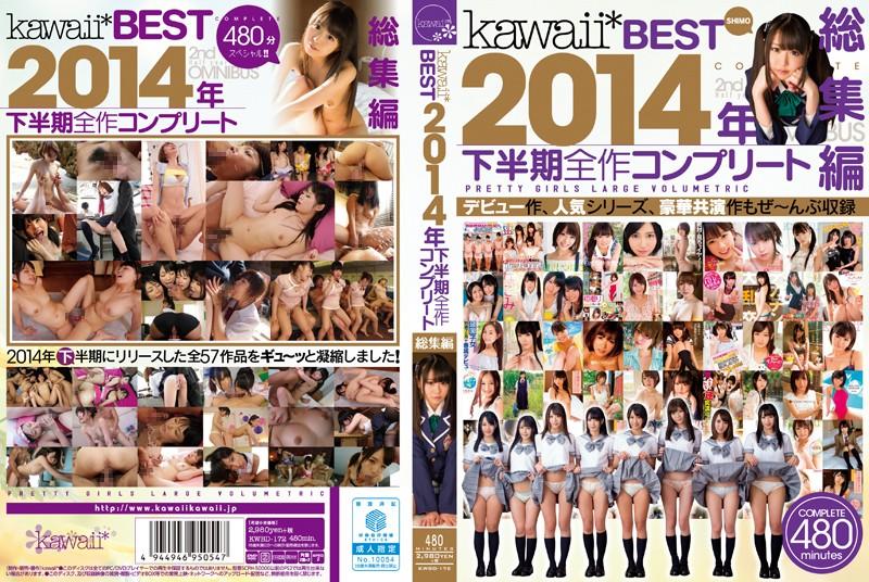 [KWBD-172] kawaii*BEST 2014年下半期全作コンプリート総集編 乱交 顔射