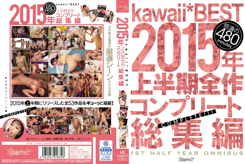[KWBD-189] kawaii*BEST 2015年上半期全作コンプリート総集編 潮吹き ベスト・総集編 KWBD