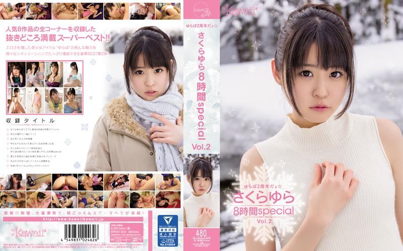 ゆらぽ2周年だょ☆さくらゆら8時間special Vol.2