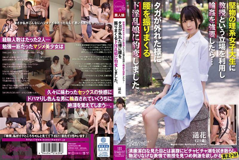 月島遥花 KWSD-003 堅物の理系女子大生に教授という立場を利用し輪姦を強要したら…タガが外れた様に腰を振りまくるド淫乱娘に豹変しました。 遥花 素人