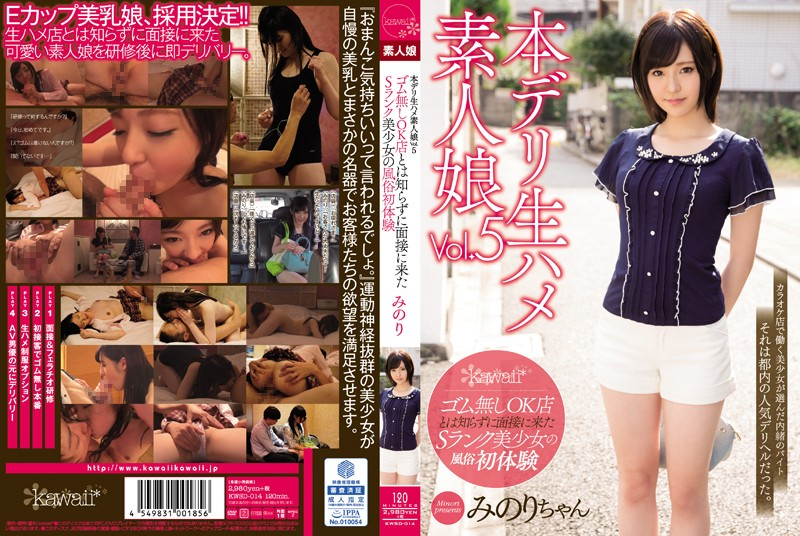 KWSD-014 Customs First Experience Of S Rank Beautiful Girl Who Came To The Interview Without Knowing That This Deli Raw Amateur Vol.5 Without Rubber OK Shop Minori