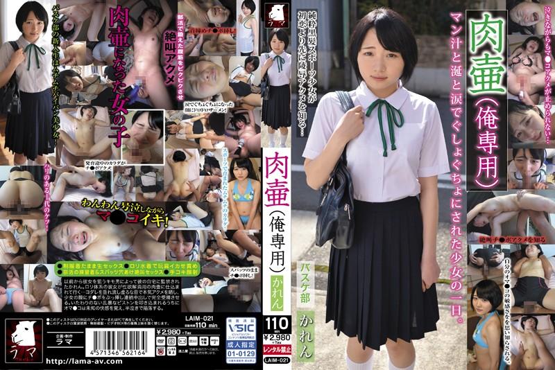 [LAIM-021] 肉壷(俺専用)かれん 陽木かれん 顔射 ロリ系 辱め 二十面相