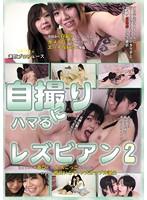 less006 自撮りにハマるレズビアン2