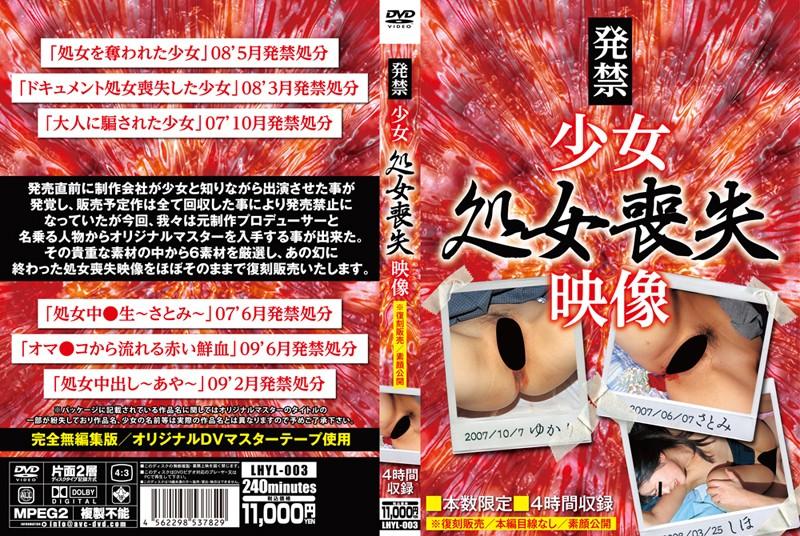 [LHYL-003] 発禁 少女処女喪失映像 LHYL