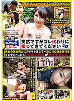 突然ですがコレ代わりに撮ってきてください 男女の友達同士にカメラを渡して一泊二日の温泉旅行をプレゼントしたらドエロいものが映ってました。 LULU-026画像