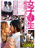[LZBS-038] Get Your Lesbian On! A Schoolgirl Lesbian Sex Super Select Best Hits Collection 5 Hours It Starts With A Kiss And Escalates Into Full Blown Lust! We Show You Plenty Of Lesbian Lovers In Uniform Having Lots And Lots Of Sex!
