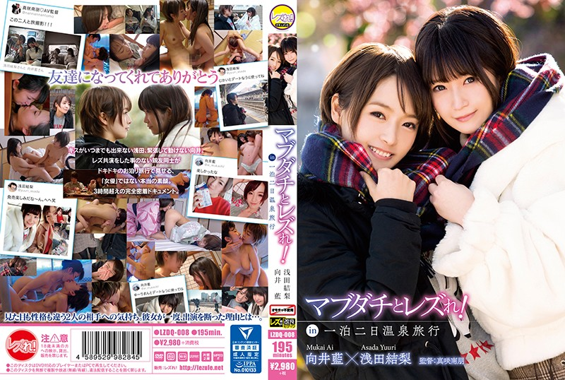 [LZDQ-008] Get Your Lesbian On With Your Best Friend! In A 2 Day One Night Hot Springs Vacation Yuri Asada Aoi Mukai