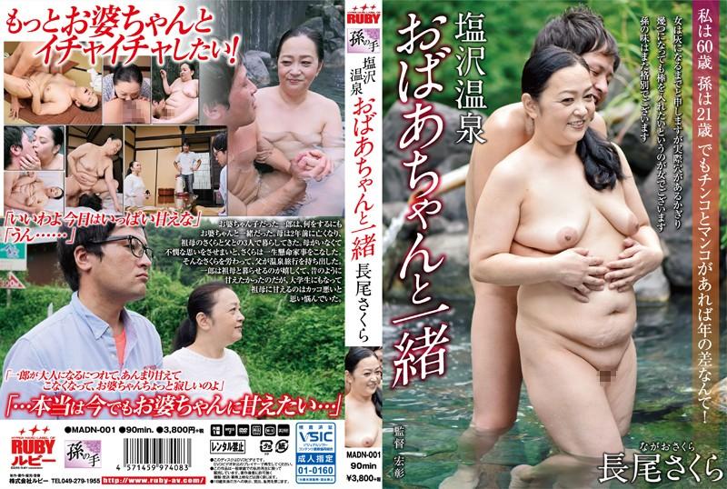 [MADN-001] 塩沢温泉 おばあちゃんと一緒 長尾さくら 熟女 ルビー 宏彰