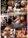 近親相姦 〜素人投稿記録#2〜 ママのかおり かおり38歳 KAORI パンティと生写真とデジタル写真集付き