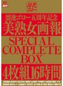 ί�ӥ��?��ǯ��ǰ ���Ͻ����� SPECIAL COMPLETE BOX 4����16����
