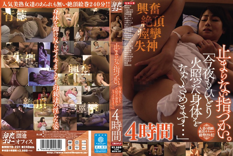 "MBYD-231 Fingering You Do Not Stop. ""Also Comforted Himself Flushed Bodily Tonight ... ""4 Hours"