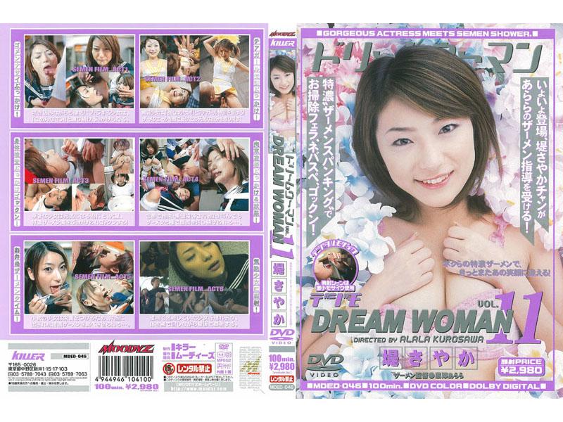 MDED-046 ドリームウーマン DREAM WOMAN VOL.11 堤さやか