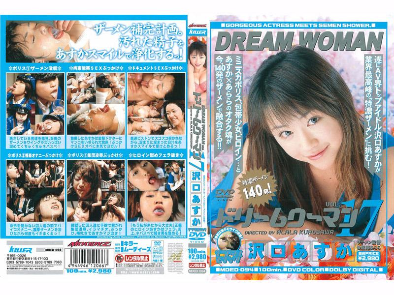 MDED-094 ドリームウーマン DREAM WOMAN VOL.17 沢口あすか