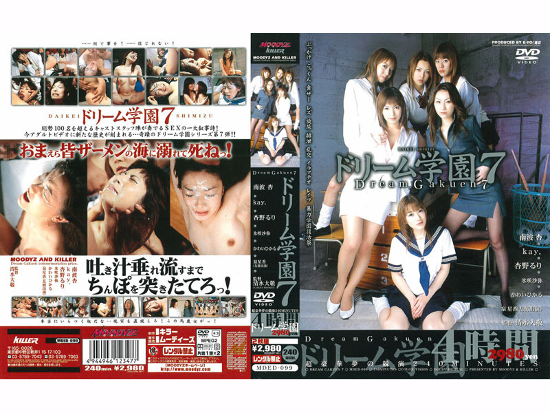 [MDED-099] ドリーム学園7 「2003年MOODYZ大賞 ベストセールス賞受賞作品」