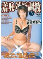 「羞恥 凌辱 調教3 吉村すもも」のパッケージ画像