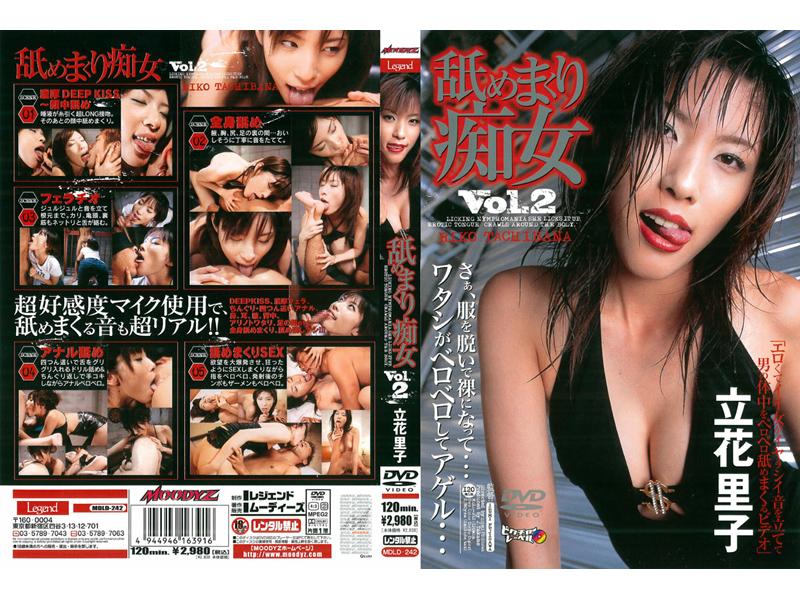 MDLD-242 舐めまくり痴女VOL.2 立花里子
