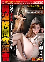 MDNH-004 - Slutty Female Executioner Vol4 Cruel Beauty Horny Torture Female Sergeant Amelie Ichinose