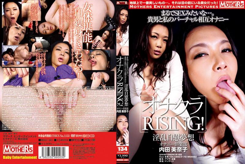 [MDOC-001]  Onakura RISING! Minako Uchida