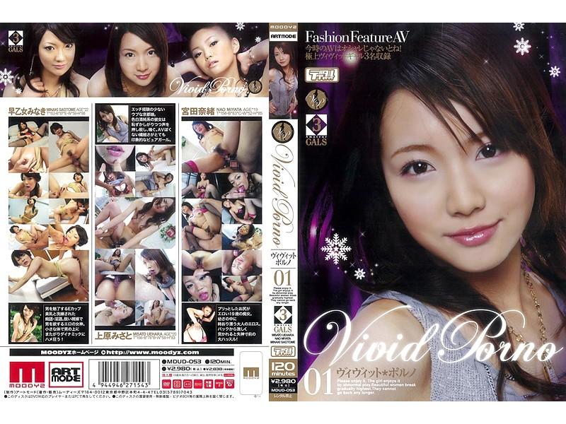 [MDUD-053] Vivid Porno 01 早乙女みなき ムーディーズ