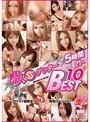 �ǿ�SSS���å��� BEST10 21�� 5����