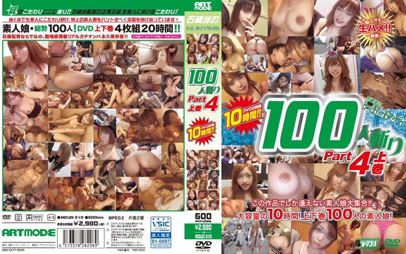 [MDUD-310] 石橋渉のHUNTING 100人斬り Part4 上巻 アートモード