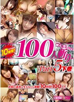 MDUD-322 Wataru Ishibashi Of Amateur Students $ 100 People Sword Part5 Mz