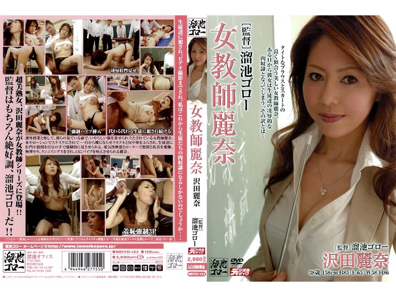熟女 MDYD-122 Rena Rena Sawada Female Teacher  女教師  Abuse